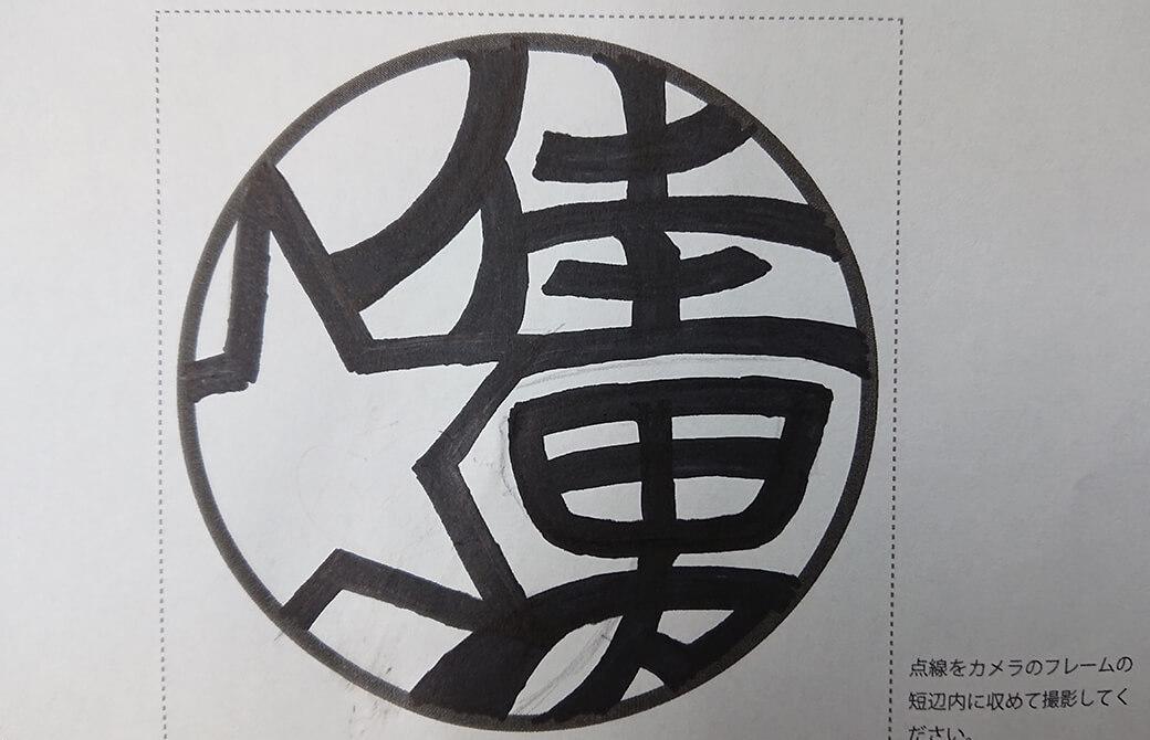 大人印鑑イメージ1