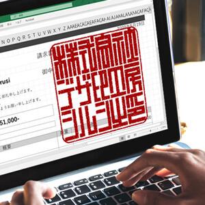 デジタル印鑑作成