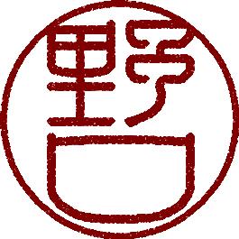 流篆体(りゅうてんたい)