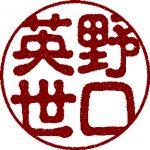 古印体(こいんたい)