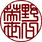 篆書体(てんしょたい)