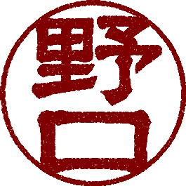 隷書体(れいしょたい)
