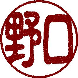 古印体(こいんたい)左