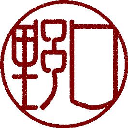 流篆体(りゅうてんたい)左