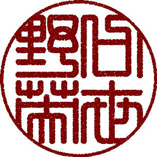 篆書体(てんしょたい)左