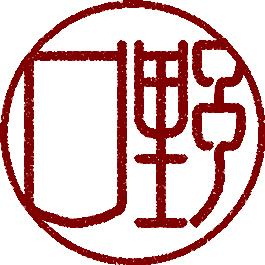 流篆体(りゅうてんたい)右