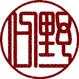 篆書体(てんしょたい)右