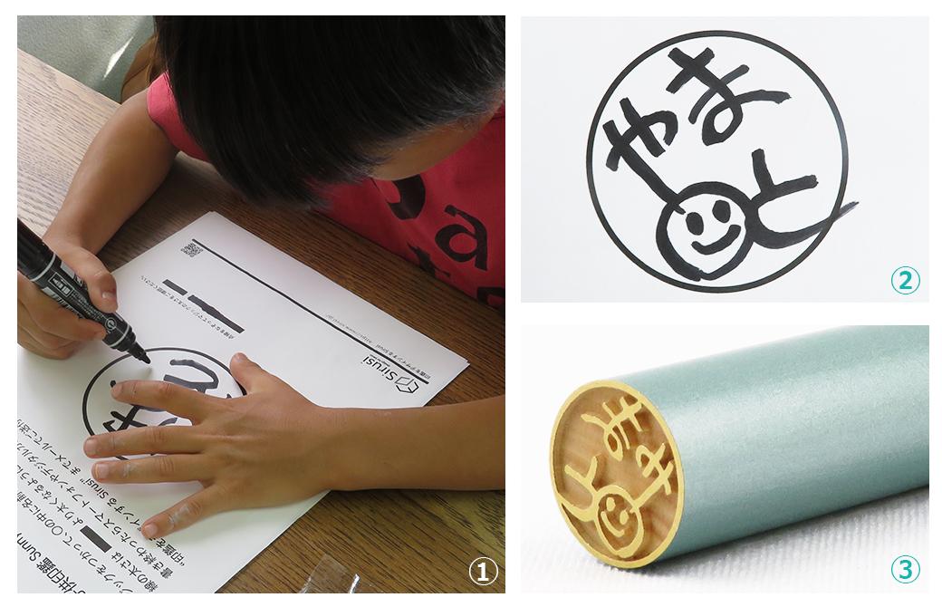 子どもの手書きが印鑑になる【子ども銀行印】