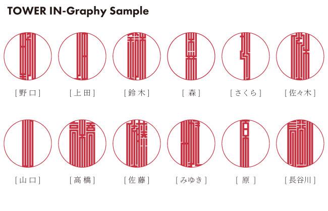 タワー印グラフィーデザインサンプル