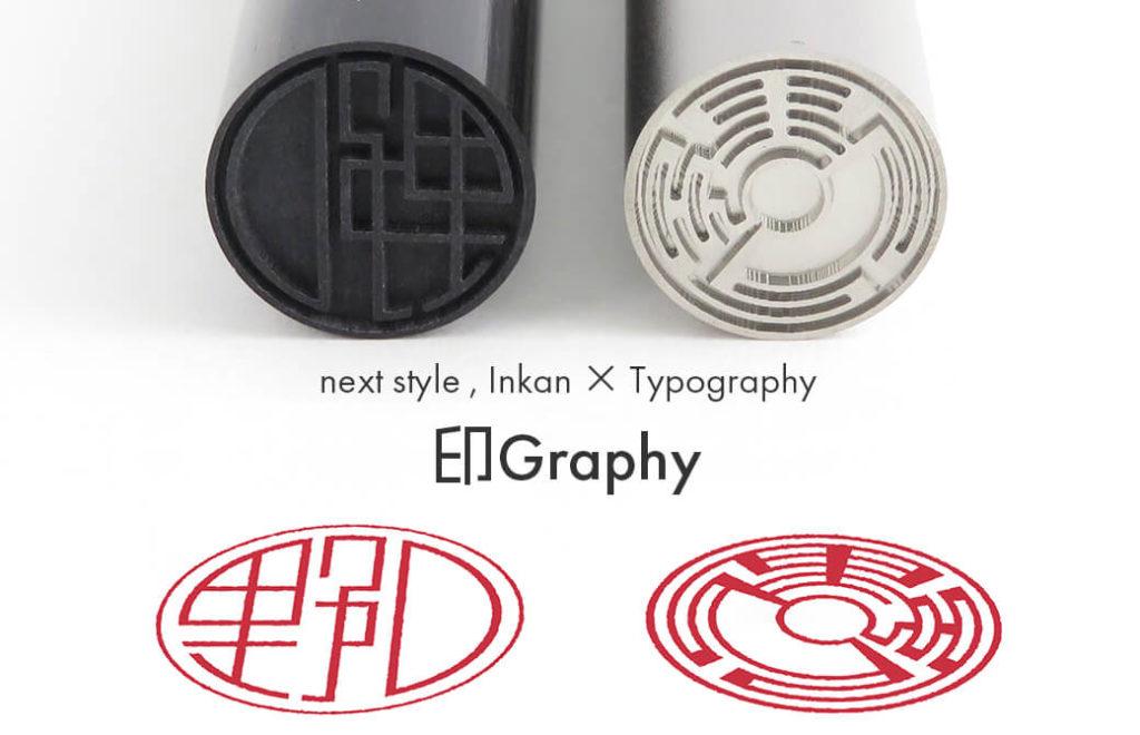 印Graphy next style,Inkan Typography