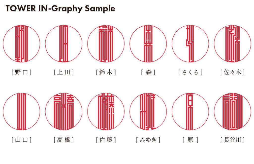 タワー印グラフィー