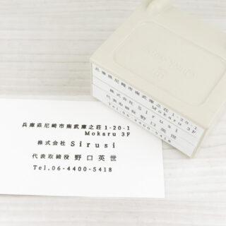 クイックセパ組合せ住所印4枚セット事業用クイックセパ組合せ住所印4枚セット