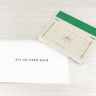 クイックセパ組合せ住所印 TEL/FAXタイプ
