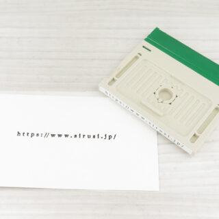 クイックセパ組合せ住所印 MAIL/URLタイプ